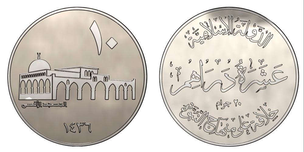 Iszlám Állam, 10 dirham