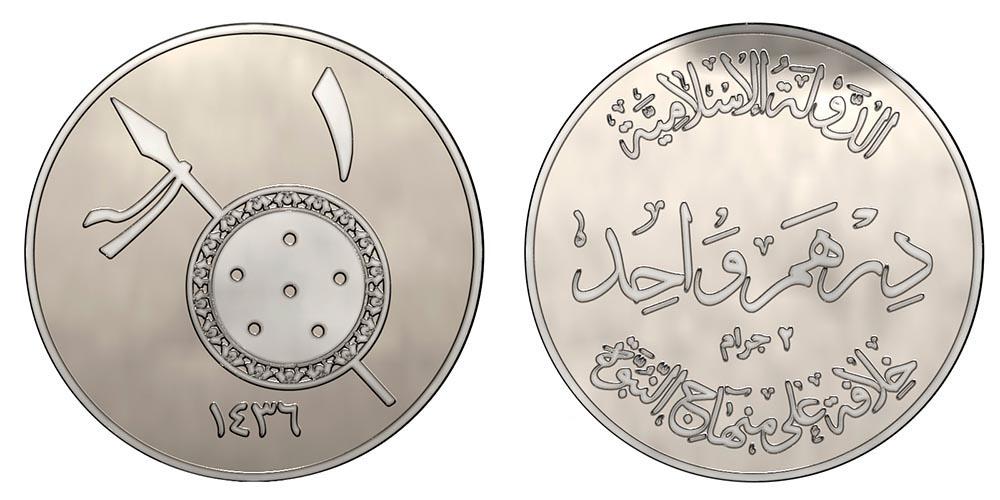 Iszlám Állam, 1 dirham