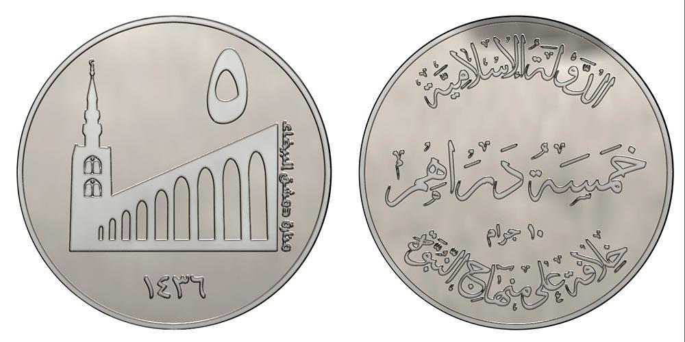 Iszlám Állam, 5 dirham